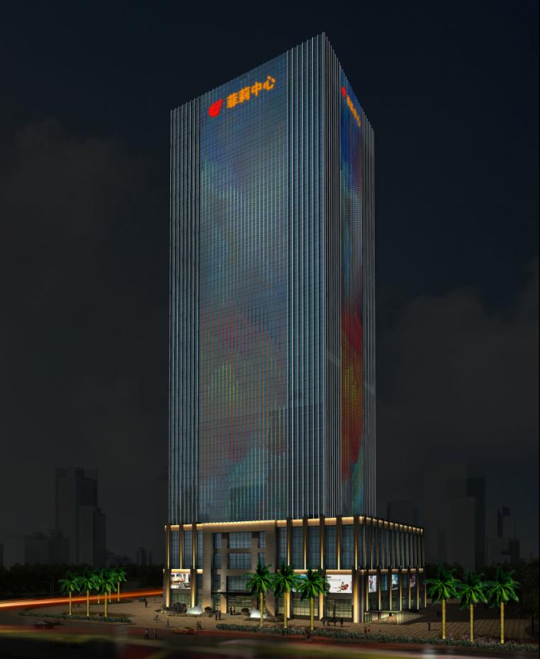 菲莉中心大廈